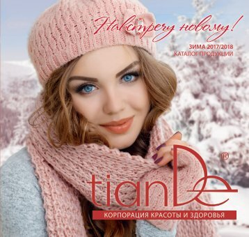 tianDe_Catalog_Winter_2018_RUS1