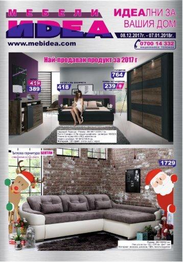 Mebeli-idea_08.12.17-07.01.18