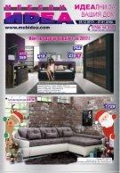 Mebeli-idea_08.12.17-07.01.18 - Page 3