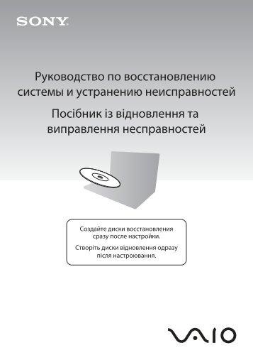 Sony VPCS11B7E - VPCS11B7E Guide de dépannage Ukrainien