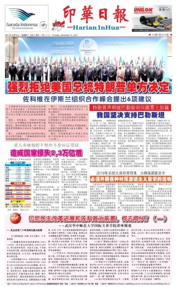 Koran Harian Inhua 14 Desember 2017