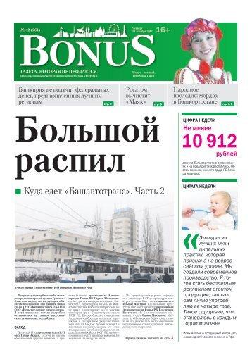 BONUS №42(264)