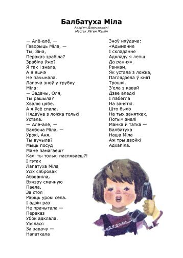 Dzerujynskі_A._Balbatuha_Mіla_(Jylіn_Ya.)