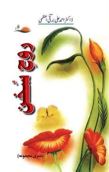 Rooh-e-Sukhan by Barqi Azmi