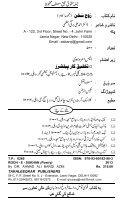 Rooh-e-Sukhan by Barqi Azmi - Page 6