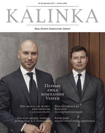 Kalinka 2017 Preview