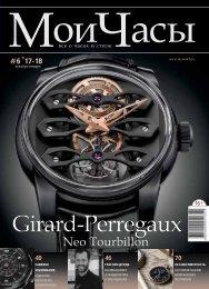 Журнал Мои часы №6-2017