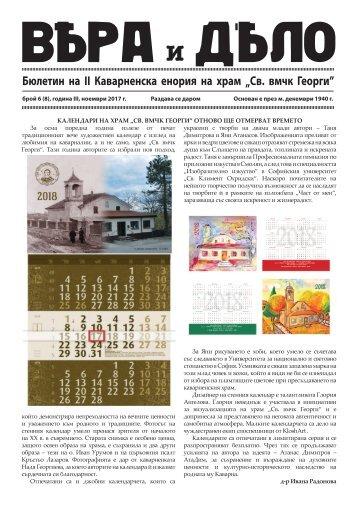 Вяра и Дело, брой 6 (8), година III, ноември 2017 г.
