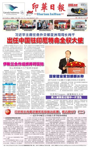 Koran Harian Inhua 15 Desember 2017