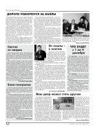 """Газета """"Новый Компас"""" (Номер от 30 ноября 2017) - Page 4"""