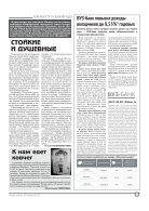 """Газета """"Новый Компас"""" (Номер от 30 ноября 2017) - Page 5"""