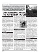 """Газета """"Новый Компас"""" (Номер от 30 ноября 2017) - Page 6"""