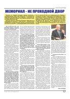 """Газета """"Новый Компас"""" (Номер от 30 ноября 2017) - Page 7"""