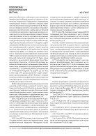 ПОВ 4 оранж новый - Page 5