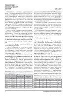 ПОВ 4 оранж новый - Page 6