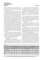 ПОВ 4 оранж новый - Page 7