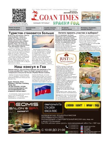 GoanTImes December 15, 2017 Russian Edition