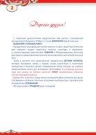 KATALOG-23f-8m_dek2017_WEB - Page 2