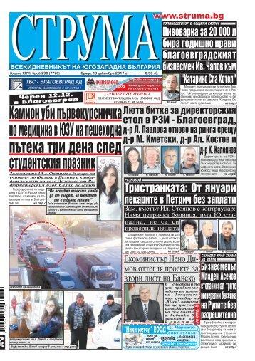 """Вестник """"Струма"""" брой 290"""