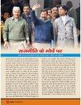 Hindi 1st Dec 2017 - Page 6