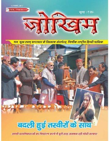 Hindi Nov 2017