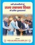 Hindi Nov 2017 - Page 2
