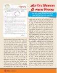 Hindi Nov 2017 - Page 6