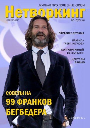 """Журнал """"Нетворкинг по-русски"""" №3 декабрь 2017"""