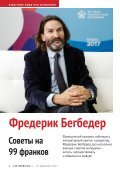 "Журнал ""Нетворкинг по-русски"" №3 декабрь 2017 - Page 4"