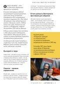 "Журнал ""Нетворкинг по-русски"" №3 декабрь 2017 - Page 5"