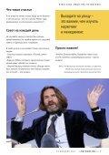"Журнал ""Нетворкинг по-русски"" №3 декабрь 2017 - Page 7"