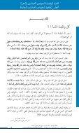 Pdf - CRJH ELJADIDA - Page 4
