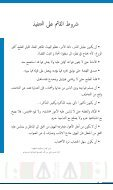 Pdf - CRJH ELJADIDA - Page 5