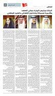Watan - Page 5