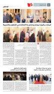Watan - Page 6