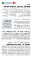 Watan - Page 7
