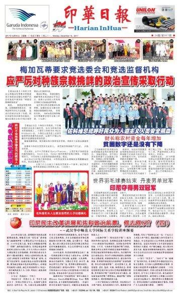 Koran Harian Inhua 18 Desember 2017