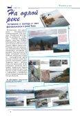 Томские плесы №11-12 (30) ноябрь-декабрь 2017  - Page 2