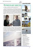 Томские плесы №11-12 (30) ноябрь-декабрь 2017  - Page 3