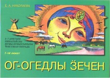Николаева, Е. А. Ог-огедлы ӟечен. 1-тӥ люкет.