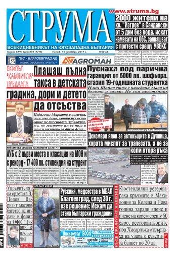 "Вестник ""Струма"", брой 292, 15 декември 2017 г., петък"