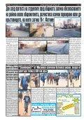 "Вестник ""Струма"", брой 292, 15 декември 2017 г., петък - Page 2"