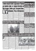 "Вестник ""Струма"", брой 292, 15 декември 2017 г., петък - Page 4"