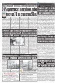 "Вестник ""Струма"", брой 292, 15 декември 2017 г., петък - Page 5"