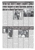 "Вестник ""Струма"", брой 292, 15 декември 2017 г., петък - Page 6"