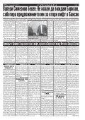"Вестник ""Струма"", брой 292, 15 декември 2017 г., петък - Page 7"