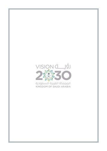 Saudi_Vision2030_AR