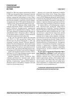 5 с обл  - Page 6