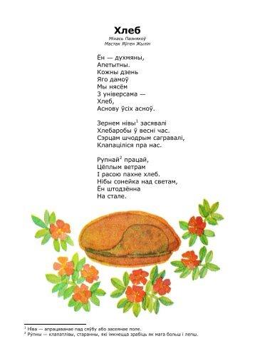 Paznyakoў_M._Hleb_(Jylіn_Ya.)