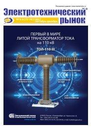 Журнал «Электротехнический рынок» №5-6, сентябрь-декабрь 2017 г.